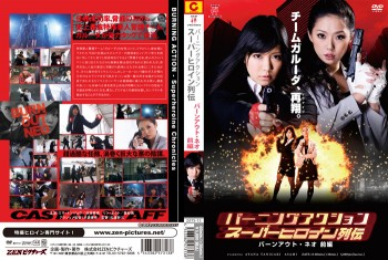 ZATS-13 Burning Action - Superheroine Chronicles Burnout Neo Vol.1